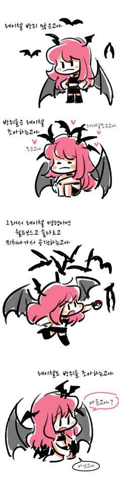 박쥐가레이첼조아하는만화.png