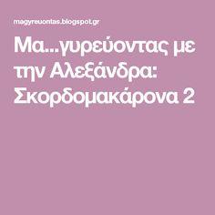 Μα...γυρεύοντας με την Αλεξάνδρα: Σκορδομακάρονα 2