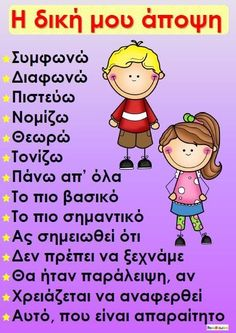 Grammar Posters, Vocabulary Exercises, Learn Greek, Learning Games For Kids, Greek Language, Starting School, Preschool Education, Learning Courses, School Worksheets