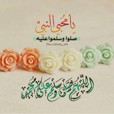 اللهم صل وسلم علي الحبيب محمد