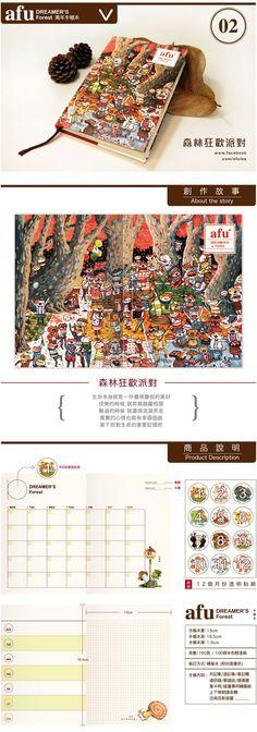 博客來-afu森林手帳本① - 森林狂歡派對