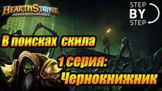 В поисках скила-Чернокнижник-1 серия.Hearthstone:heroes of warcraft/in s...