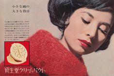 資生堂 1962