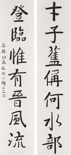 DENG ERYA (1883-1954)   Calligraphic Couplet   Inscribed and signed, with one seal of the artist   A pair of hanging scrolls, ink on paper   Each scroll measures 137 x 31.5 cm.   鄧爾雅 書法對聯 水墨紙本 立軸兩幅   題識:才子舊稱何水部,登臨惟有晉風流。集韓翃高啟詩句,鄧尔雅。  鈐印:鄧齋