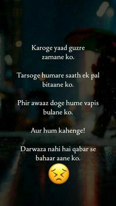 Karoge yaad guzre zamane ko - Best Sad Shayari new best urdu sad poetry - best urdu poetry urdu diary club - famous urdu poetry lines Bewafa Quotes, Hurt Quotes, Funny Quotes, Life Quotes, Poetry Quotes, Relationship Quotes, Qoutes, Deep Quotes, People Quotes