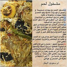 Pin By Mesho A On أطباق ووصفات طعام In 2020 Arabic Food Food Recipes
