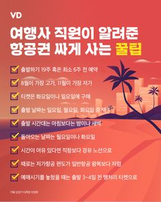 Travel Discover Cheapest Airline Tickets Responsible Travel Activities To Do Life Savers Holidays And Events Just Go Brand Names Life Lessons Life Hacks Travel Activities, Activities To Do, Cheapest Airline Tickets, Sense Of Life, Responsible Travel, Learn Korean, Life Savers, Travel Information, Holidays And Events