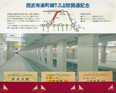 昭和58年 西武有楽町線 新桜台-小竹向原開業記念乗車券
