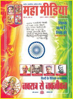 नवरात्र से नवजीवन !! राष्ट्रीय सामाजिक, मासिक पत्रिका महामिडिया का प्रत्येक अंक पठनीय एवं संग्रहणीय है, क्योकि ज्ञान सदैव जीवन में नवीनता का संचार करता है | अंतः किसी कारणवश आप महामिडिया के पूर्व प्रकाशित अंक पढ़ने से वंचित रह गए हो तो आप वह अंक पुनः प्राप्त कर सकते है | Maha Media Magazine Cool Magazine, Spirituality, Spiritual