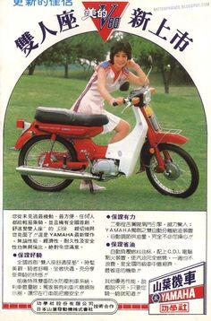 Yamaha V 80, Taiwan (?) Honda Cub, Japanese Motorcycle, Yamaha Motorcycles, Vintage Japanese, Motorbikes, Cubs, Bicycle, Classic, Vehicles
