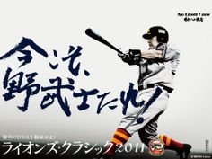 http://www.seibulions.jp/expansion/entertainment/img/lc11_60_1280x1024.jpg