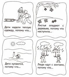 Закончи предложения Preschool Learning Activities, Kindergarten Math, Russian Lessons, Preschool Colors, Learn Russian, Russian Language, Kids Corner, Diy For Kids, Acting