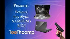 Ремонт: Ноутбук Samsung R525. Замена клавиатуры, аккумулятора. Как разоб...
