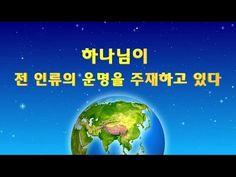 전능하신 하나님의 발표 《하나님이 전 인류의 운명을 주재하고 있다》
