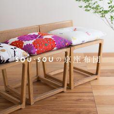 SOU・SOUの京座布団