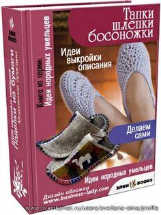 Zapatillas, chanclas, sandalias. Comentarios: LiveInternet - Russian servicios en línea Diaries