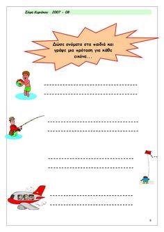 H δικη μου γραμματικη α β Learn Greek, Elementary Schools, Grammar, Education, Learning, Cards, Ideas, Primary School, Studying