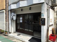 【学大グルメ】三宿の人気店「しとらす」の人が作った定食屋「めし処いりこ家」ができたので行って来た! | oh! my ブログ