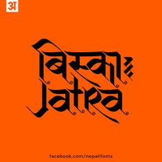 New Nepali Fonts: Biskaa Jatra Calligraphy