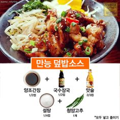 쟁여놓고먹는 '만능소스' 레시피 모음 : 네이버 블로그 Asian Recipes, Healthy Recipes, Ethnic Recipes, Japanese Recipes, Exotic Food, Food Festival, Korean Food, Food Menu, Food Design