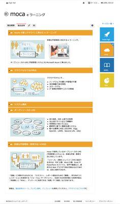 e ラーニングシステム moca 製品説明 - http://www.timedia.co.jp/HighNet/service_moca.php