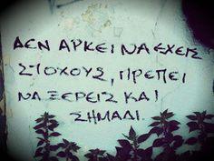 συνθημα σε τοιχο #στοχοι