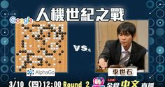 There's A Robot That Can Beat The World Champion Of Go, And It Must Be Destroyed - http://runt-of-the-web.com/go-robot?utm_source=Pinterest&utm_medium=social&utm_campaign=twitter_snap