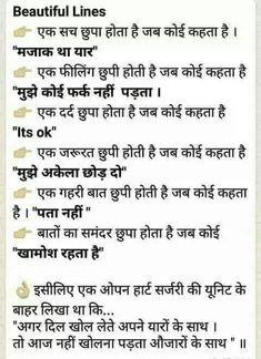 48210857 Is shareeme thakath Zindagi aur 2 meeter Baakhee hy janaab. Hindi Quotes Images, Hindi Words, Life Quotes Pictures, Hindi Quotes On Life, Friendship Quotes, True Quotes, Marathi Quotes, Gujarati Quotes, Morning Prayer Quotes