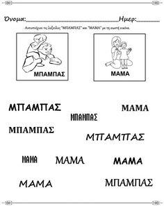 Greek Language, Home And Family, Math, Mailbox, Crafts, Mail Drop Box, Manualidades, Greek, Math Resources