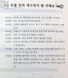 Lv4 U03 I will be like 'a frog in a well'.| 우물 안의 개구리, V-(으)려던 참이다, N 마저, V - (으)ㄹ 정도이다, 생각하기에 따라 grammar - Korean 4 TOPIK | Study Korean Online for TOPIK Test | K4T