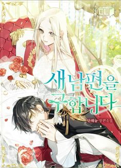 Anime W, Chica Anime Manga, Anime Eyes, Anime Couples Drawings, Anime Couples Manga, Romance Manga List, Anime Harem, Animes Online, Anime Prince