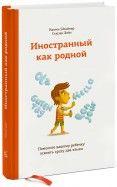 Штайнер, Хейз - Иностранный как родной. Как помочь вашему ребенку освоить сразу два языка обложка книги