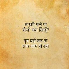 Kyu tumse ye bhi vaasta rakhun Love Hurts Quotes, Hurt Quotes, Sad Quotes, Marathi Poems, Intelligence Quotes, Punjabi Love Quotes, Mixed Feelings Quotes, Song Lyric Quotes, Gulzar Quotes