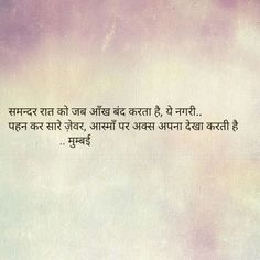 City Quotes, Me Quotes, Poetry Quotes, Hindi Quotes, Gulzar Poetry, Mumbai City, Heart Touching Shayari, Black Aesthetic Wallpaper, Dear Diary