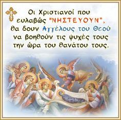 ~ΑΝΘΟΛΟΓΙΟ~ Χριστιανικών Μηνυμάτων!: Εγώ ονομάζομαι Τετάρτη και εγώ Παρασκευή... Prayer For Family, Orthodox Christianity, Holidays And Events, Prayers, Religion, Faith, Quotes, Fictional Characters, Qoutes