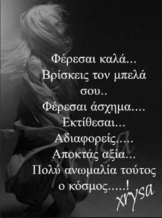 Εμένα μου λες... Wisdom Quotes, Love Quotes, Inspirational Quotes, Feeling Loved Quotes, My Philosophy, Greek Quotes, True Words, Life Lessons, Favorite Quotes