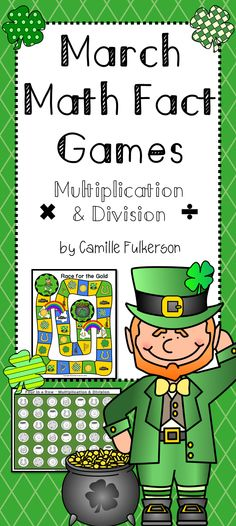 Great games that help all students learn their multiplication and division facts! Let March be the month when your students become fluent with their math facts! $
