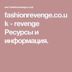 fashionrevenge.co.uk-revenge Ресурсы и информация.