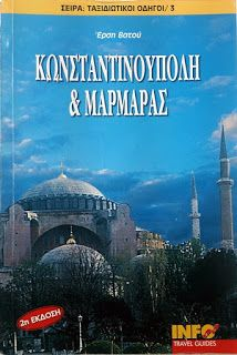 "skepseis & photos: ""Κωνσταντινούπολη και Μαρμαράς"""