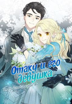 The Girl and the Geek Otaku Anime, Manga Anime, Anime Art, Manga Collection, Anime Girl Drawings, Anime Couples Manga, Manga Covers, Manhwa Manga, Manga To Read