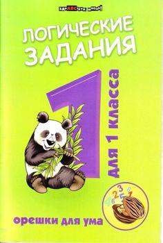 oreshki_dly_uma_logiheskie_zadaniy-1 (472x700, 372Kb)