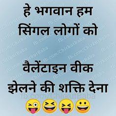 120+ Hindi Chutkule, Hindi Jokes Funny Jokes To Tell, Very Funny Jokes, Crazy Funny Memes, Wtf Funny, Funny Quotes In Hindi, Jokes In Hindi, Valentines Day Jokes, Hindi Chutkule, Latest Jokes