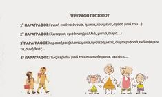 Writing Activities, Therapy, Education, School, Teaching Ideas, Greek, Healing, Onderwijs, Learning