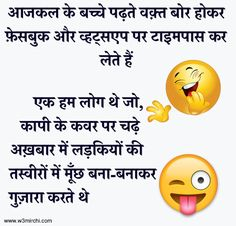 Whatsapp Joke in Hindi Funny Jokes In Hindi, Some Funny Jokes, Funny Posts, Hilarious, Funny Picture Quotes, Funny Quotes, Funny Pictures, Latest Jokes, Jokes Images