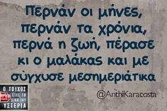 Best Quotes, Funny Quotes, Street Quotes, Funny Greek, Proverbs Quotes, Funny Phrases, English Quotes, Stupid Funny Memes, Wall Quotes