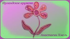 Хаотичный цветок сплетение техник.  Тунисская сеточка, румынское кружево...