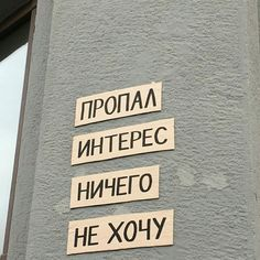 V Video, Russian Quotes, Text Pictures, My Mood, Quote Aesthetic, Life Motivation, Some Words, Mood Quotes, In My Feelings
