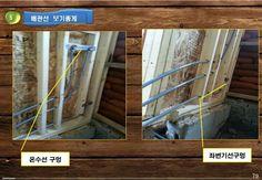 눈으로보는 황토집짓기 체험행사정리 - Daum 부동산 Gaia, Ladder, Stairway, Ladders