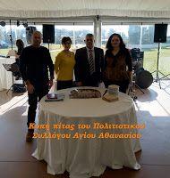 ΣυνΔΗΜΟΤΗΣ: Κοπή πίτας του Πολιτιστικού Συλλόγου Αγίου Αθανασί...