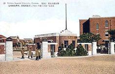 台北帝国大学